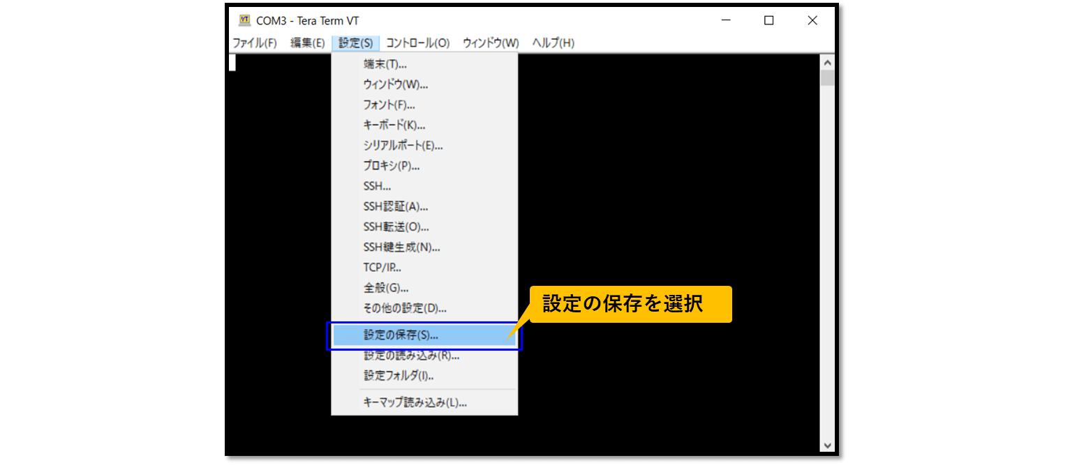 TeraTerm設定4