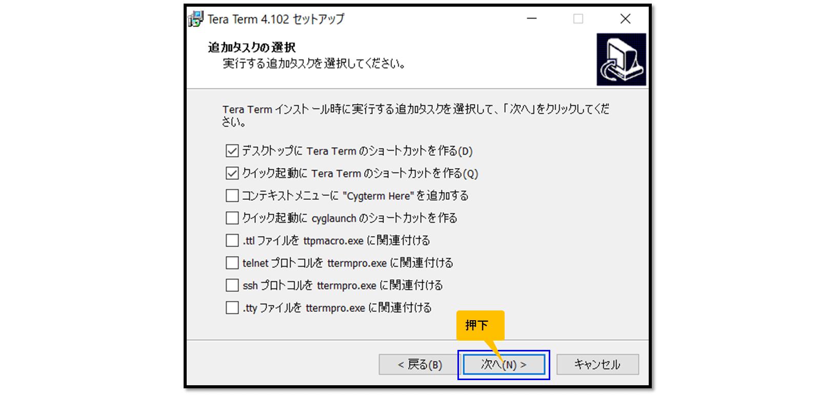 TeraTermインストール7