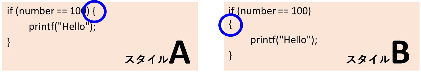 括弧のスタイル