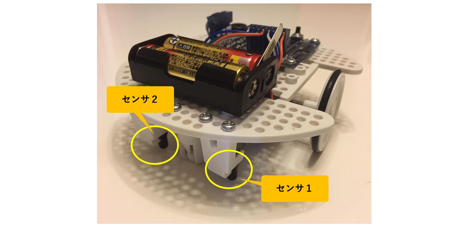 ビュートローバーのセンサ