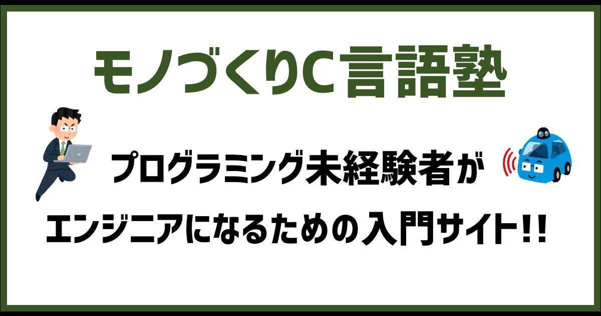 モノづくりC言語塾