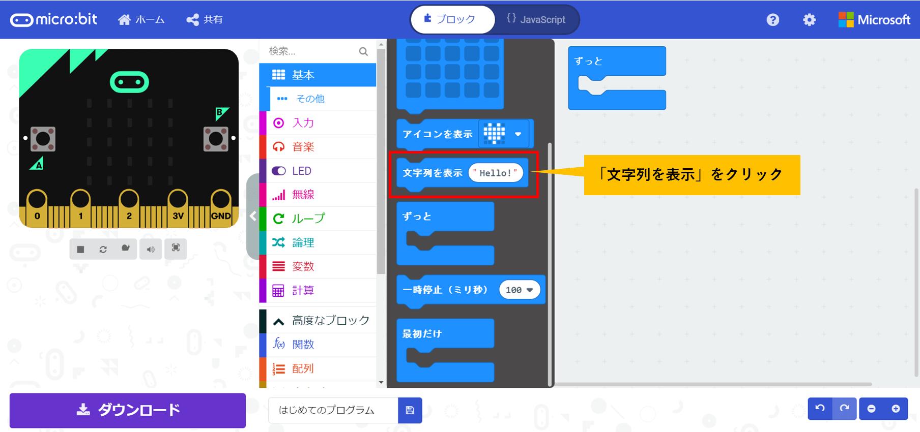 文字列を表示ブロックを選択