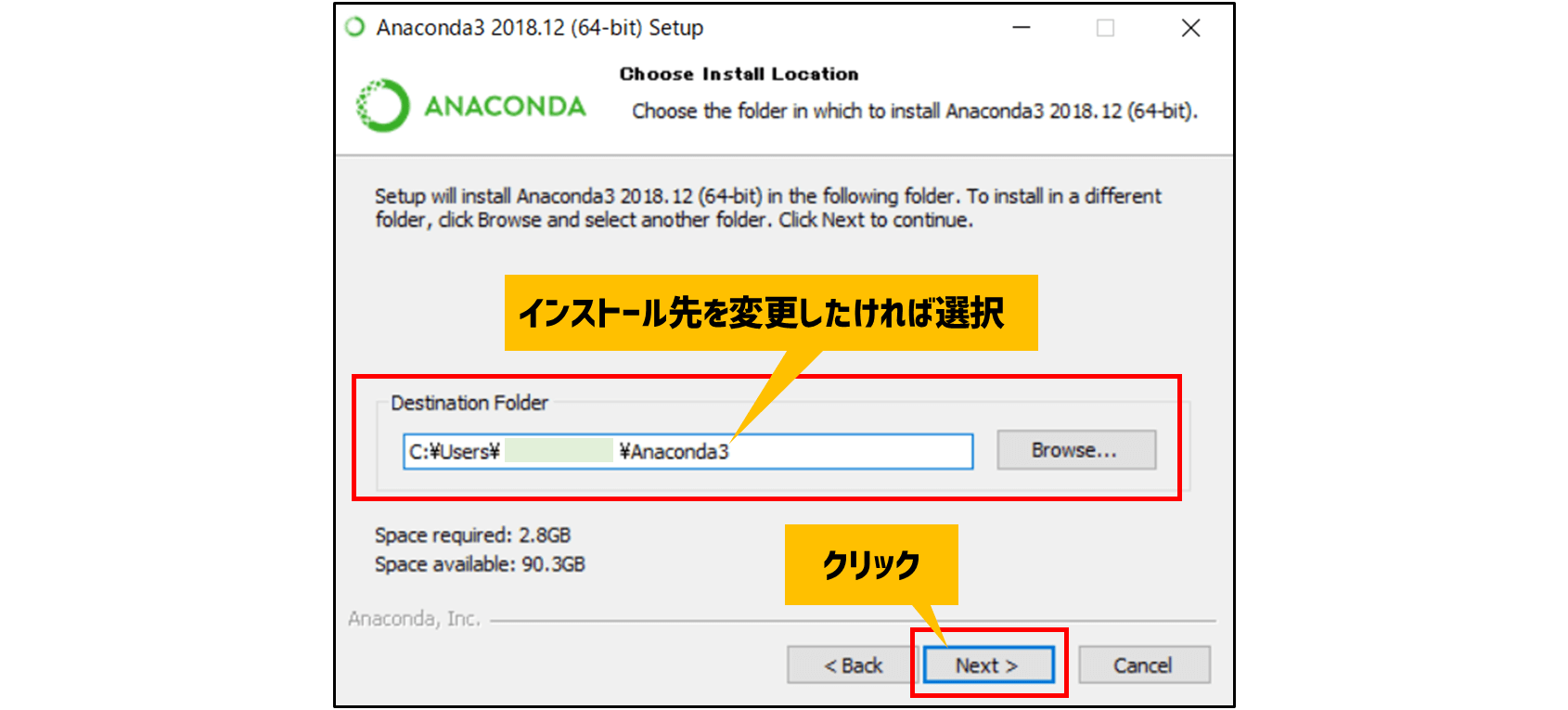 Anacondaインストール4