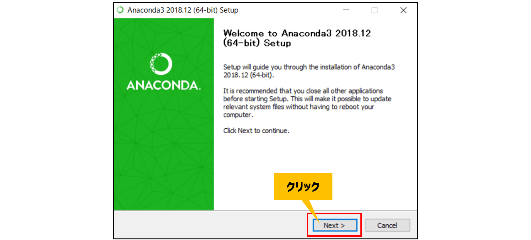 Anacondaインストール1