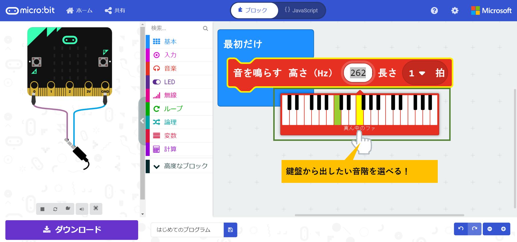 鍵盤を使った音の出し方