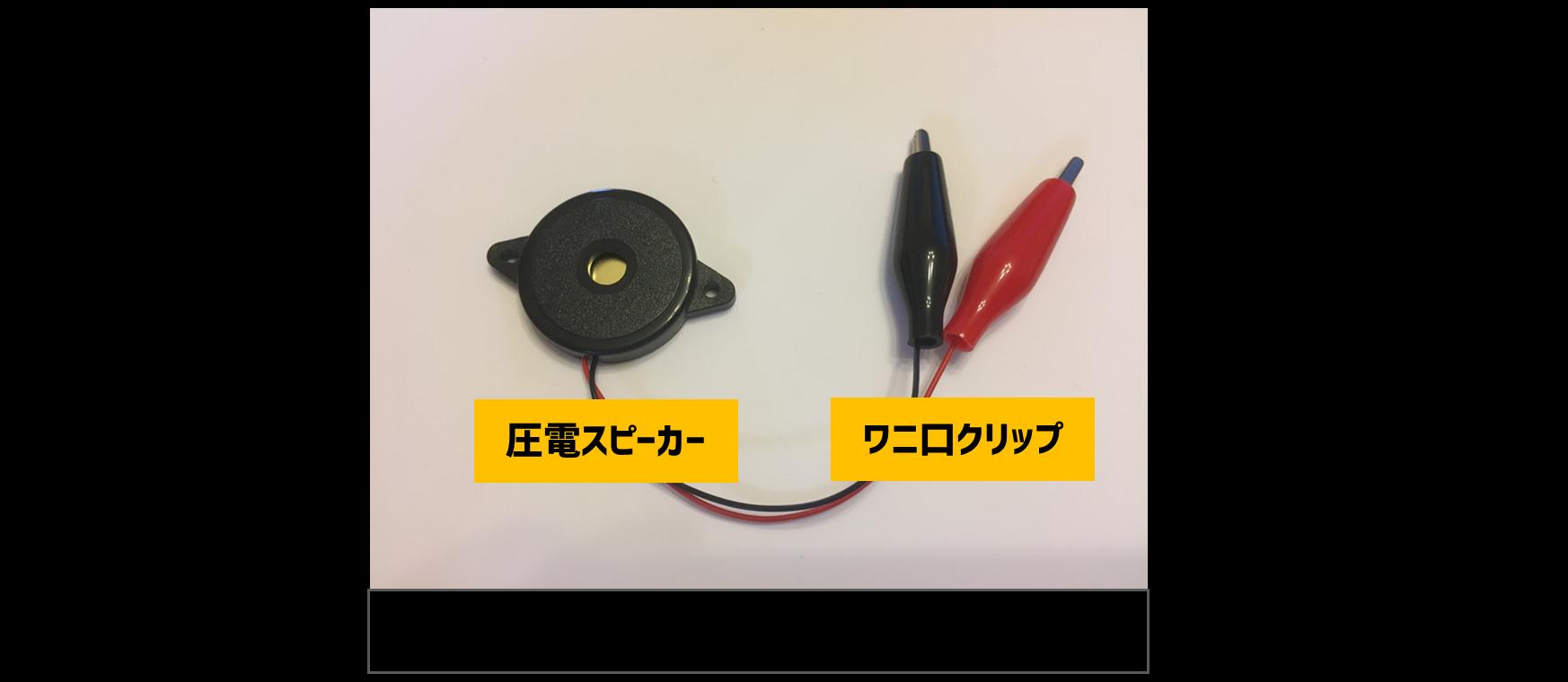 圧電スピーカー