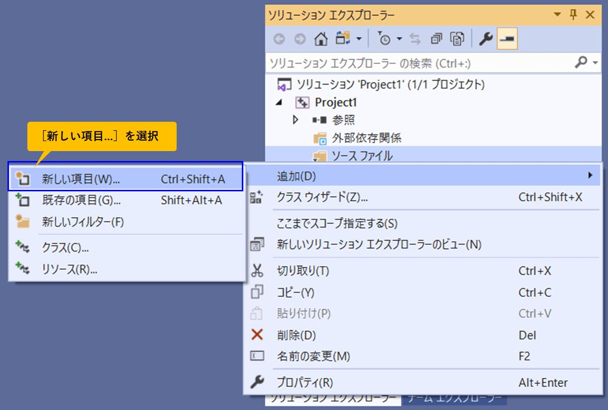 ソースファイルの追加