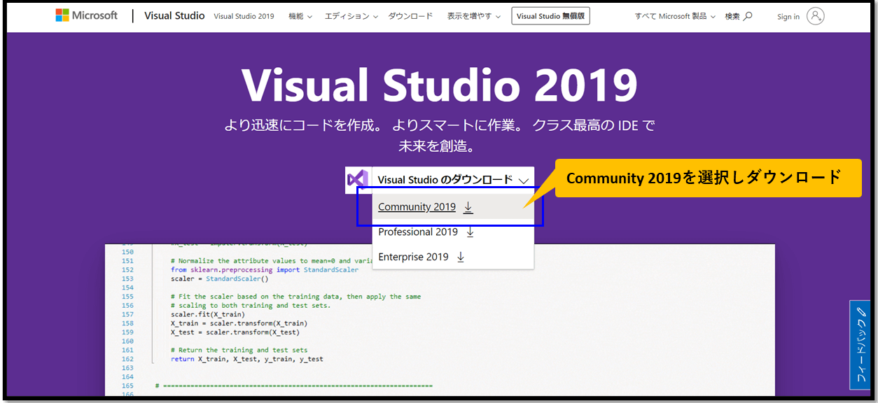 VisualStudioCommunityダウンロード